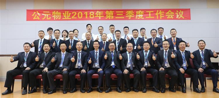 公元物业2018年第三季度工作会议召开