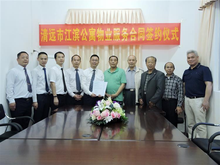<strong>乐虎国际网站</strong>与清远江滨公寓业委会成功签约再续合作