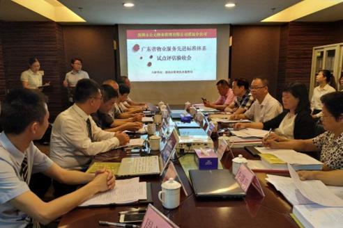 """公元物业清远分公司广东省""""物业服务先进标准体系""""试点项目通过专家组评估验收"""