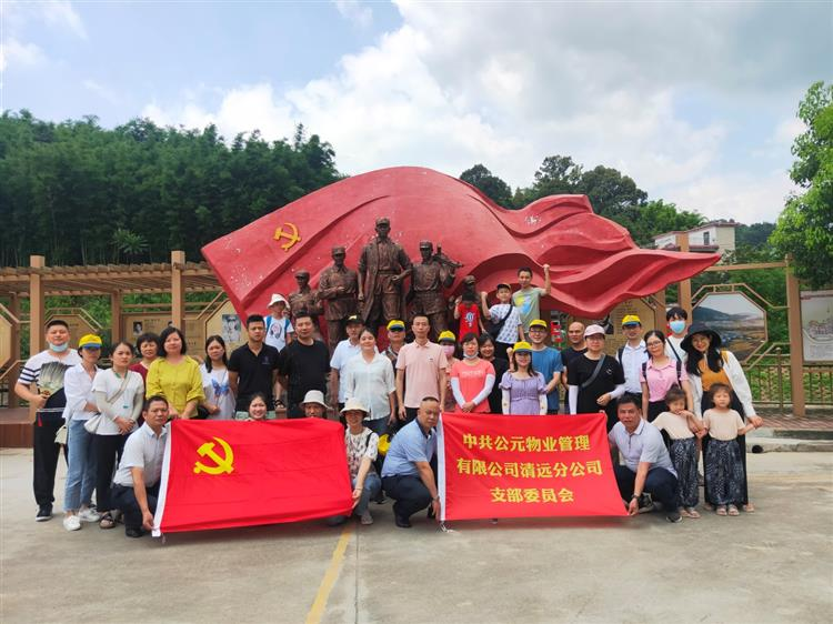 """一心向党,礼赞百年:公元物业""""七一""""系列活动庆祝中国共产党成立100周年"""