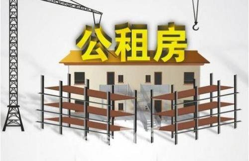 蚌埠:今年起实行公租房租金新标准 小区物业服务费标准减半