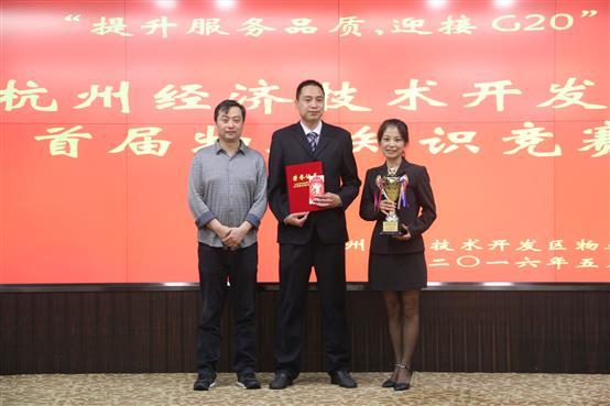 公元物业团队荣获杭州经开区首届物业知识竞赛二等奖