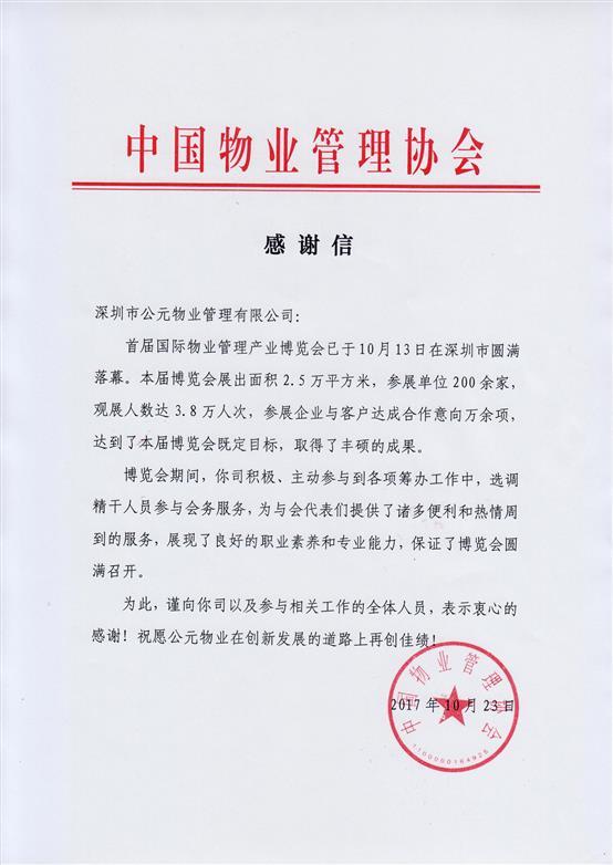 中国物业管理协会致感谢信肯定<strong>乐虎国际网站</strong>博览会期间后勤服务工作