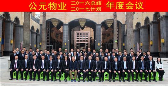 <strong>乐虎国际网站</strong>召开2016年度工作总结暨2017年度工作计划会议