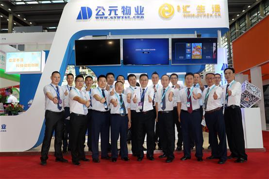 2017首届国际物业管理产业博览会 公元物业立足本源大获成功