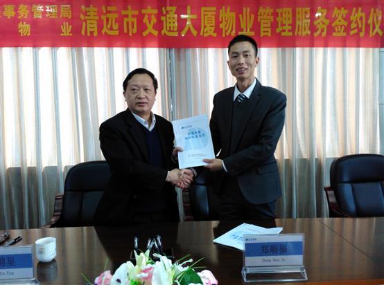 <strong>乐虎国际网站</strong>签约清远市交通大厦
