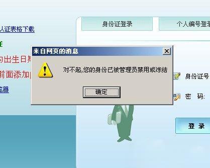超级会员预付费冻结_武汉:业主5年拒交物业费 养老金被冻结账户