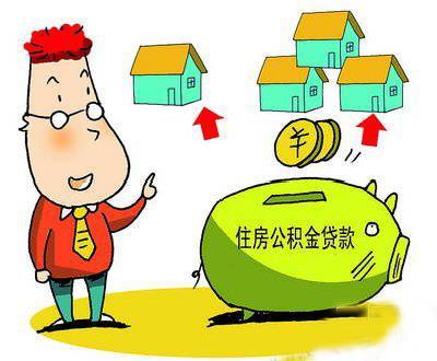 住房公积金3万可以贷款多少 齐家问问